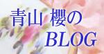 Sakura Aoyama Blog