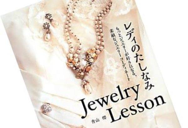 画像1: 本「レディのたしなみ JewelryLesson」 (1)